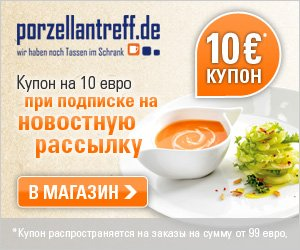 5€ Off Your Order Over 75€!